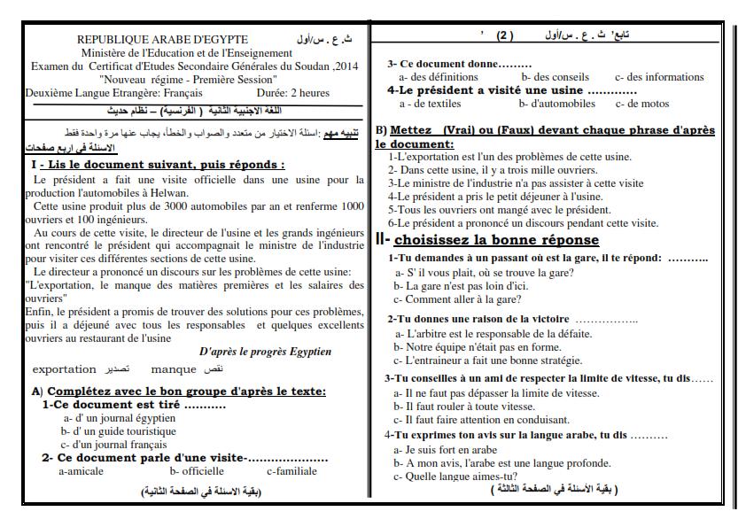 حصريا امتحان فرنساوى ثانوية السودان آخر العام 2014 %D9%81%D8%B1%D9%86%D8%B3%D8%A7%D9%88%D9%89+%D8%A7%D9%84%D8%B3%D9%88%D8%AF%D8%A7%D9%86+2014_001