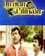 Watch Tata Birla (1996) Tamil Movie Online