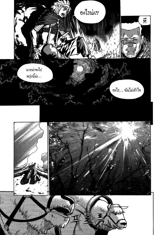 อ่านการ์ตูน Legend of Try 4 ภาพที่ 13