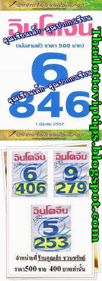 Thai Lotto VIP Tips  | Thai Lotto Single and Direct 01-06-2014