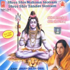 Shiv Bhakti Song Anuradha Paudwal