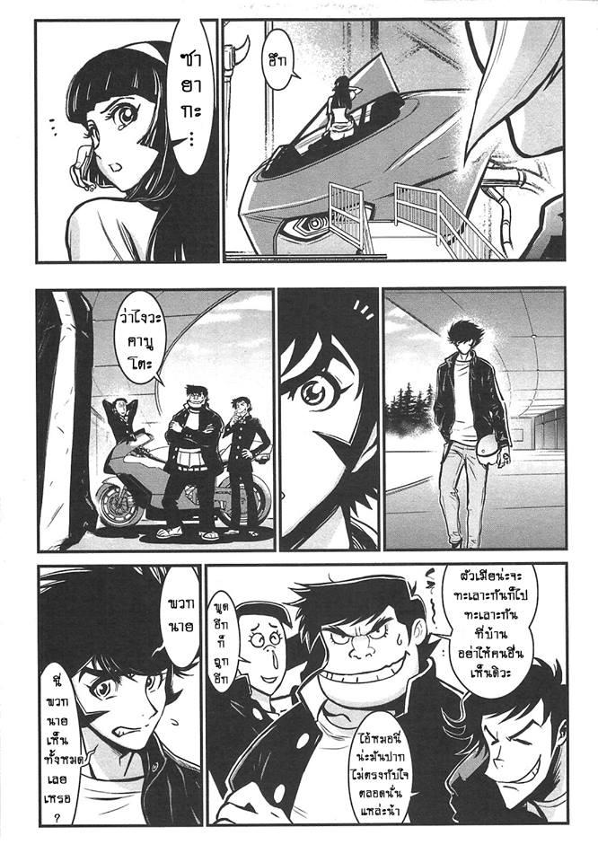 Shin Mazinger Zero ตอนที่ 10 TH แปลไทย