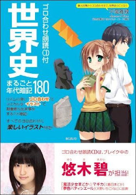 aoi yuuki seiyuu madoka - aprendiendo historia mundial con madoka