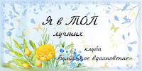 """ТОП в Днепропетвоском клубе """"Бумажное вдохновение"""""""