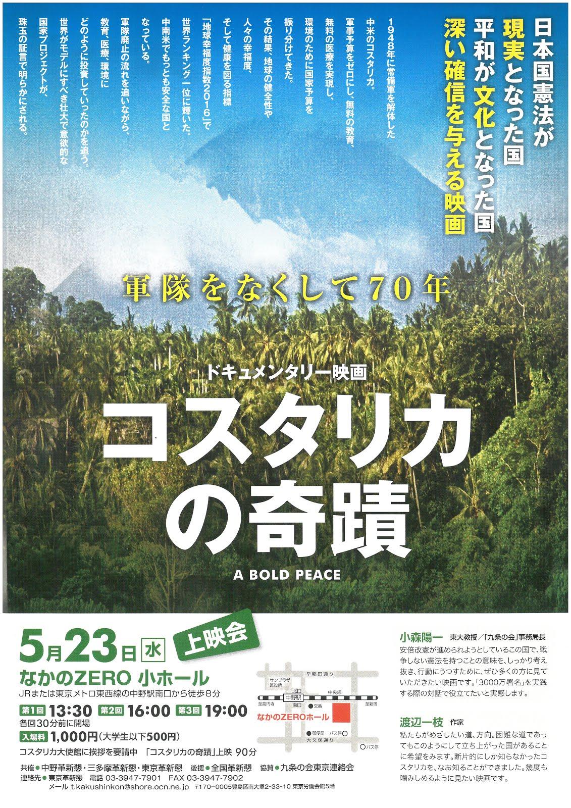 日本国憲法が現実となった国。「コスタリカの奇蹟」上映会