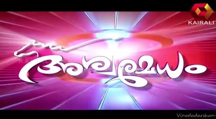 Malayali House 10 July Episode - tiulidec-mp3
