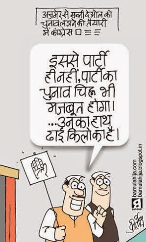 bollywood cartoon, congress cartoon, election 2014 cartoons, cartoons on politics, indian political cartoon