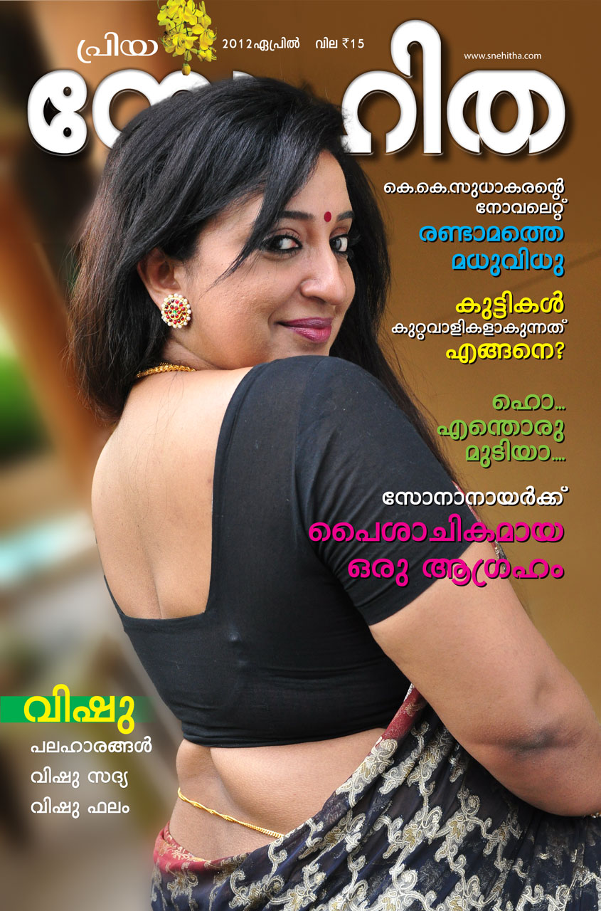 Share your aunty mallu hot actress