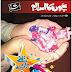 Bachon Ka islam Shumara 680 Kids islamic Magazine