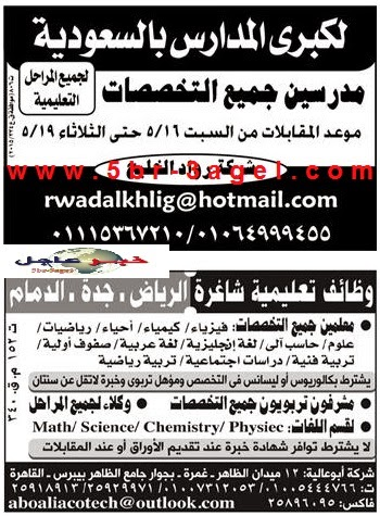 مطلوب معلمين ومعلمات كل التخصصات للسعودية بالاهرام نهاية المقابلات 19 / 5 / 2015
