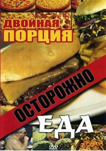 Внимание - храна - Осторожно, еда (2008)