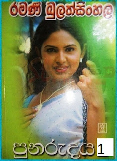 punarudaya sinhala novel