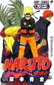 Ver Descargar Naruto Manga Tomo 31