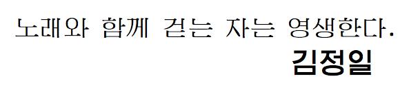 《노래와 함께 걷는 자는 영생한다.》 김정일