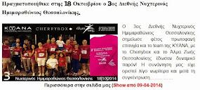 Πραγματοποιήθικε στης 18 Οκτωβρίου ο 3ος Διεθνής Νυχτερινός Ημιμαραθώνιος Θεσσαλονίκης.