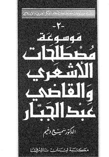 موسوعة مصطلحات الأشعري والقاضي عبد الجبار - سميح دغيم pdf