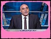 - برنامج الملف مع الكابتن عزمى مجاهد حلقة يوم الأربعاء 28-9-2016