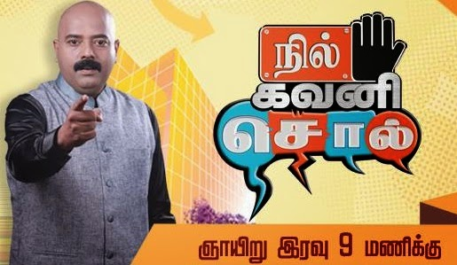 Nil Gavani Sol : Episode 3 – April 13, 2014 – Zeetamil