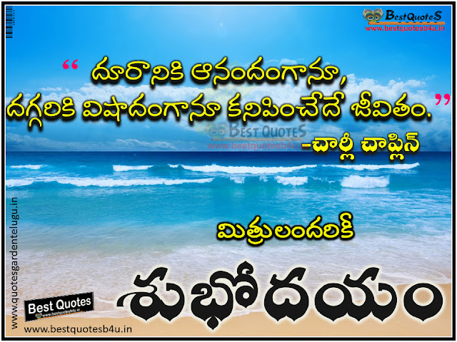 good morning telugu greetings with charlie chaplin quotes