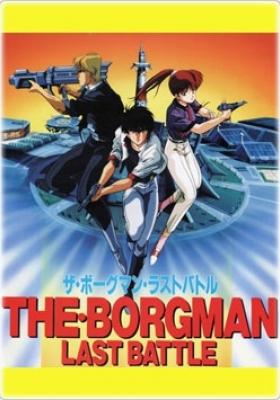 Sonic Soldier Borgman: Last Battle