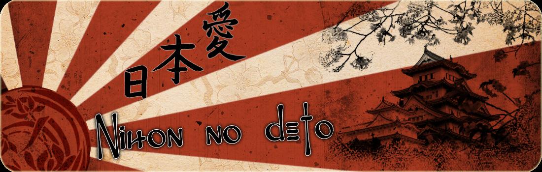 Nihon no dēto