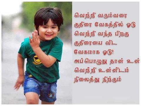 Tamil Motivational and Love Kavithai Wallpapers Free Download