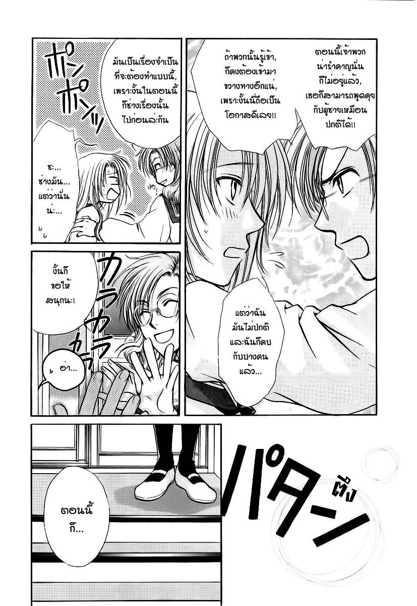 อ่านการ์ตูน Kakumei no Hi 8 ภาพที่ 22
