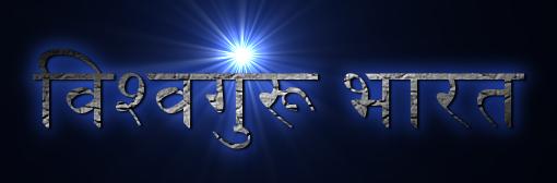 विश्वगुरू भारत