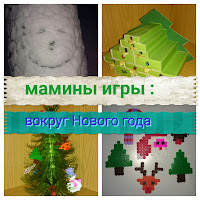 http://mamaigraet.blogspot.ru/p/blog-page_63.html