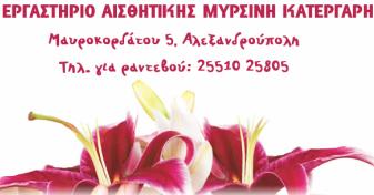ΕΡΓΑΣΤΗΡΙΟ ΑΙΣΘΗΤΙΚΗΣ
