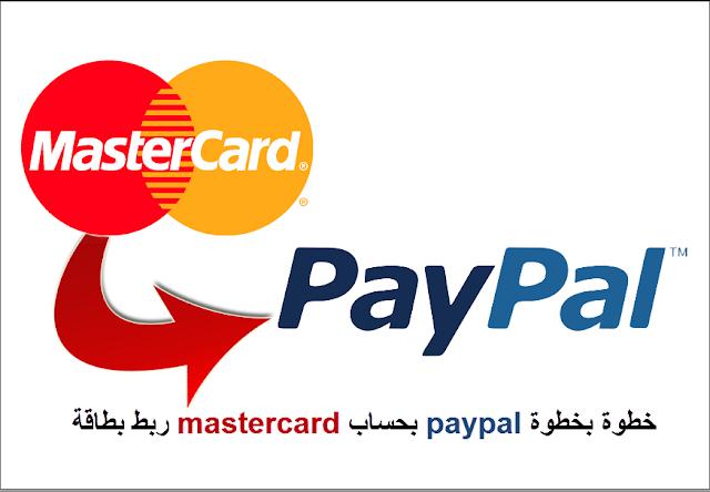 ربط بطاقة mastercard بحساب paypal خطوة بخطوة