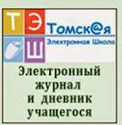 Томская электронная школа