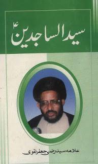 Syed ul Sajideen is an Urdu book by Allama Syed Razi Jafar Naqwi about Imam Ali son of Hussein Zain ul Abidin (The Adornment of Worshipers & Prostrating Imam).