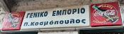 """Mini market - Γενικο εμποριο """"Κοσμοπουλος"""""""