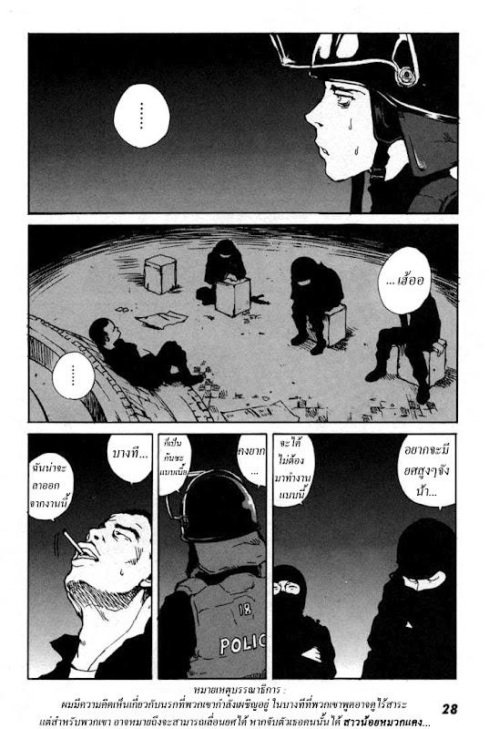 อ่านการ์ตูน Tokyo Red Hood 1 ภาพที่ 30
