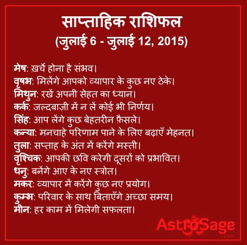 July 6 se July 12, 2015, jane aane wale is saptah mein kaisa rahega apka bhavishya phal