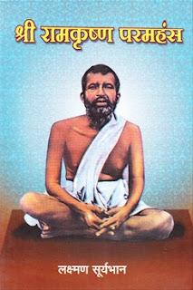 स्वामी रामकृष्ण परमहंस के 11 अनमोल वचन(Swami Ramkrishna Paramhansa Sayings)