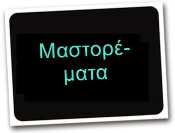 ΜΑΣΤΟΡΕΜΑΤΑ