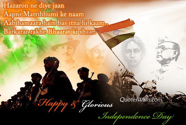 Independence Day Hindi Sms, Whatsapp Status DP
