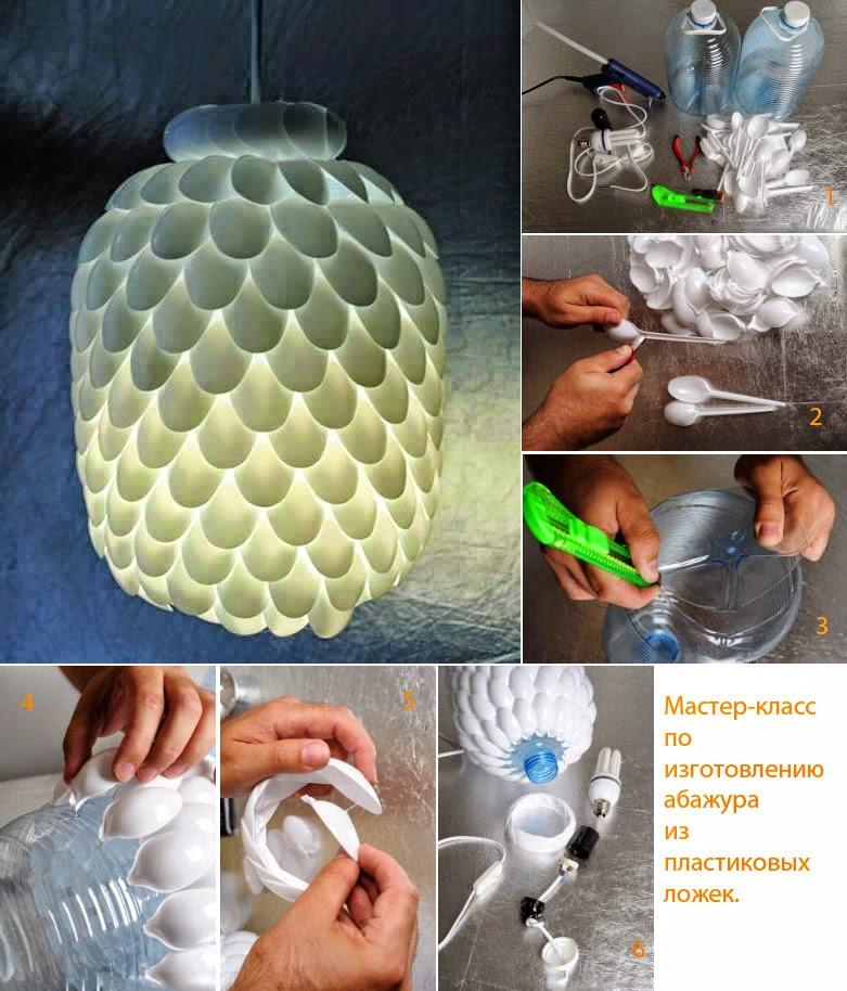 Мастер-класс абажур из пластиковых бутылок