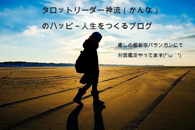 タロット占い師 〜 神流(かんな)のブログ:毎日のひらめきを大切にしてあなたらしい人生をつくる!