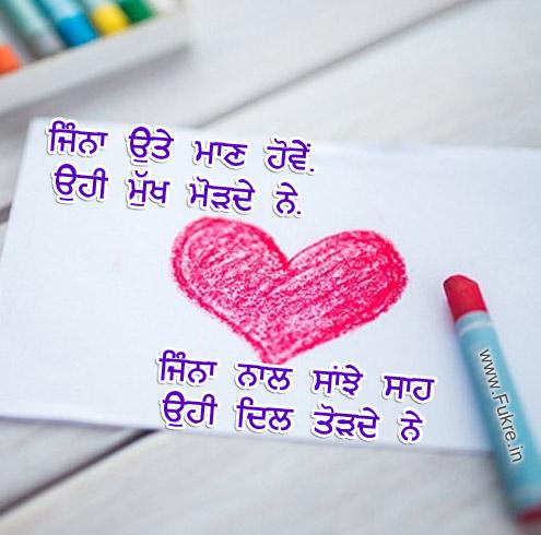 Jina Utte Mann Howe (ਜਿੰਨਾ ਉਤੇ ਮਾਣ ਹੋਵੇ) | Punjabi ...