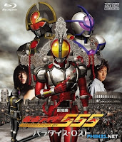 Kamen Rider 555 Movie: Paradise Lost
