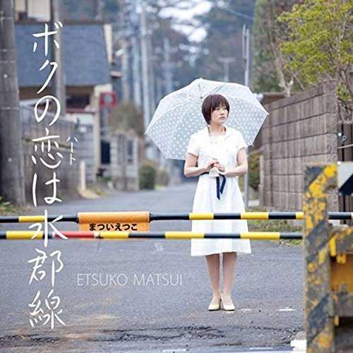 [Single] まついえつこ – ボクの恋(ハート)は水郡線 (2015.07.08/MP3/RAR)