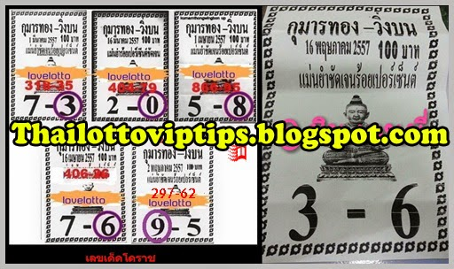 Thai Lotto Best 3up Touch tip Paper 16-05-2014