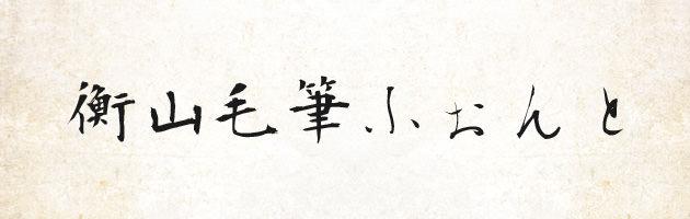 衡山毛筆フォント   無料で使える日本語毛筆フォント