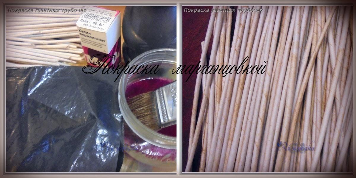 Окрашивание газетных трубочек для плетения