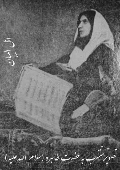 Image result for Qurrat al-'Ayn Tahirih