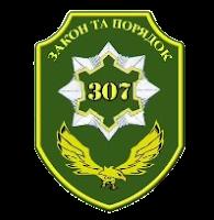 307 дбВСП