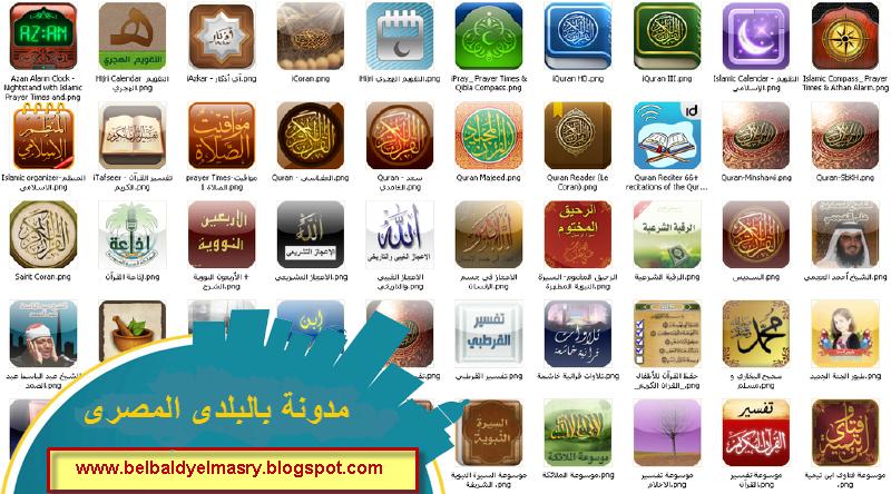 حمل مجموعه كبيره من اهم التطبيقات الاسلاميه المجانيه 60 تطبيق اسلامى مختلف بحجم 272 ميجا بايت رابط مباشر